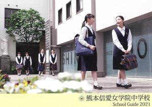 かんな 熊本 私立中学